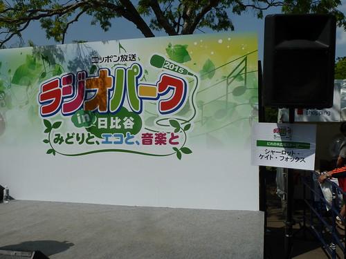ニッポン放送 ラジオパーク in 日比谷 2015
