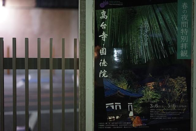 Kouenji_01