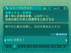 達人スキル【幻影の剣士】「シャープスラスト」1