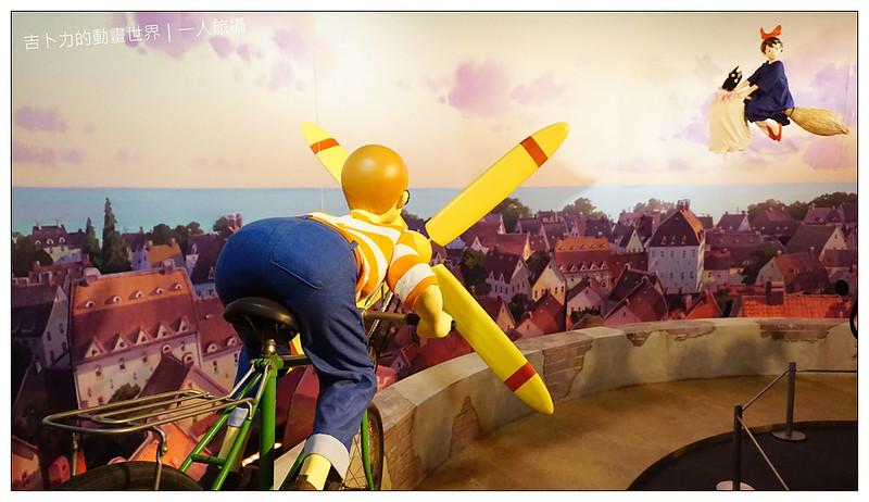 吉卜力的動畫世界 31