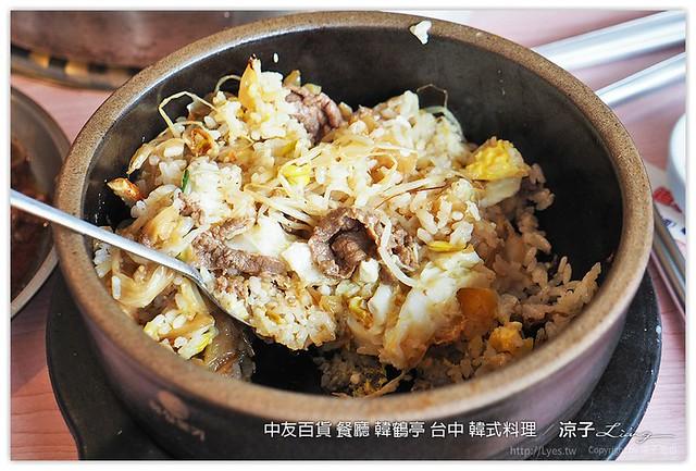 中友百貨 餐廳 韓鶴亭 台中 韓式料理 23