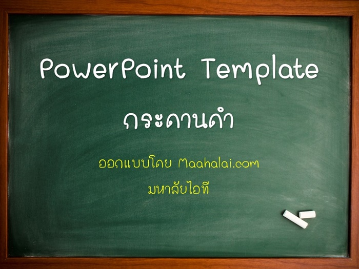 PowerPoint template Blackboard