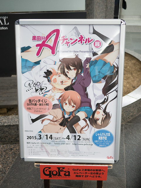 黒田bb Aチャンネル展 案内看板