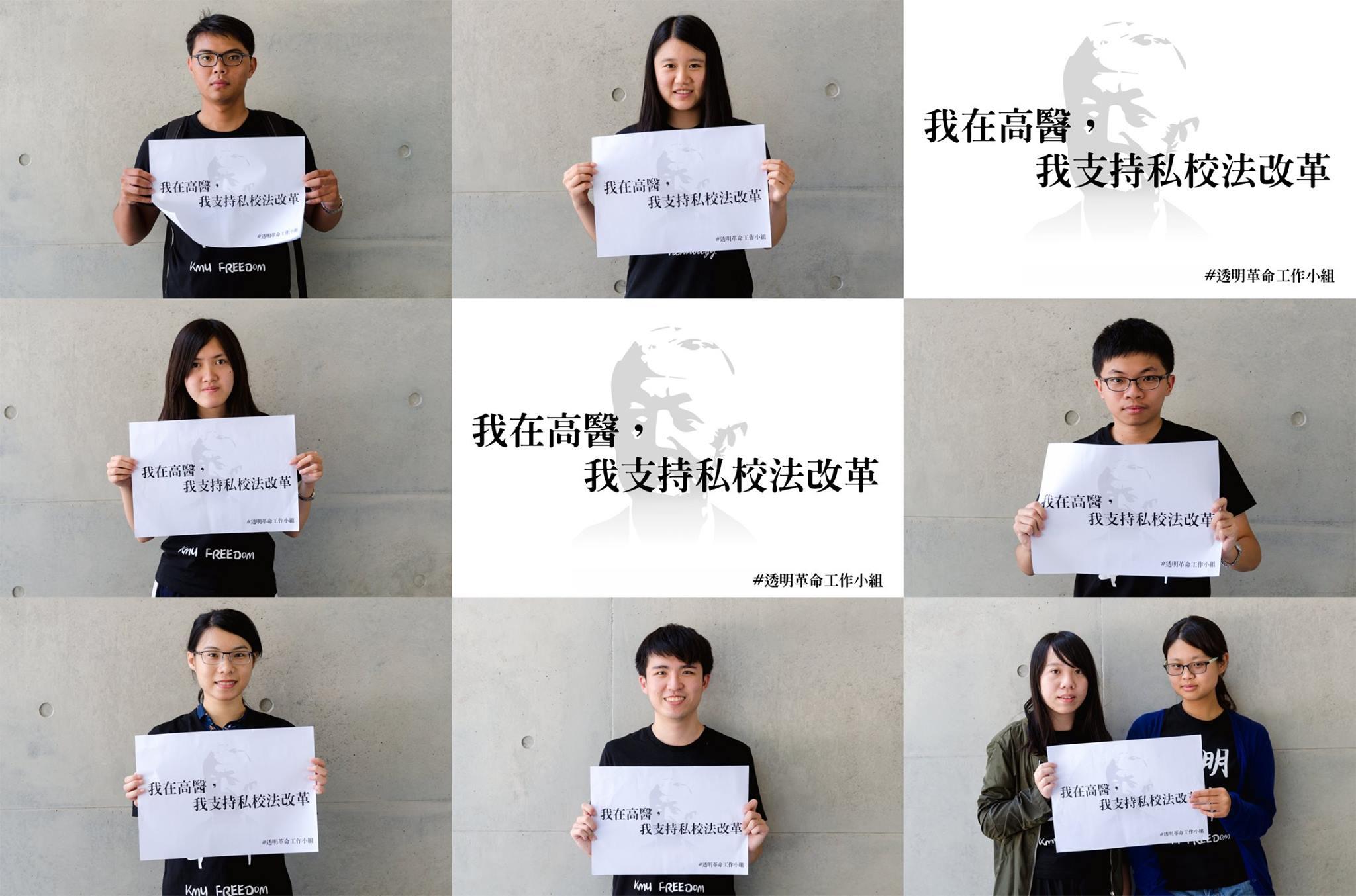 高醫大學生主動發起連署,並舉牌聲援高教工會《私校法》改革訴求。(圖片來源:「透明革命——轉型正義在高醫」提供)
