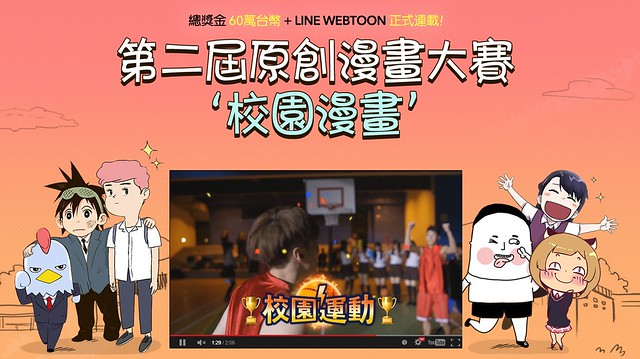 LINE Webtoon 第二屆原創漫畫大賽