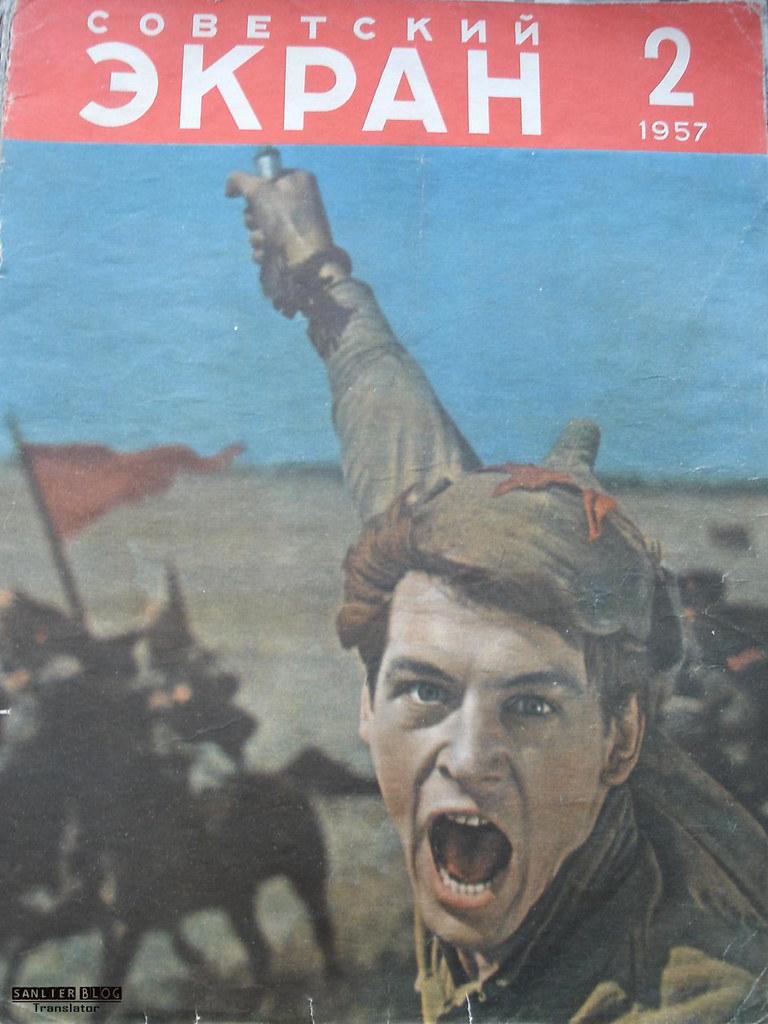 1957《苏联银幕》封面03