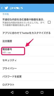 Twitter アプリ 設定 > 電話番号