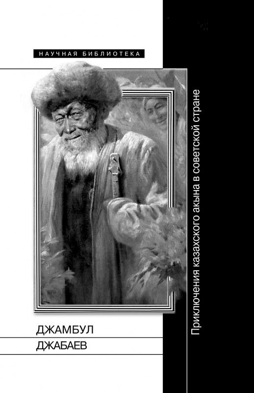 Dzambul_cover