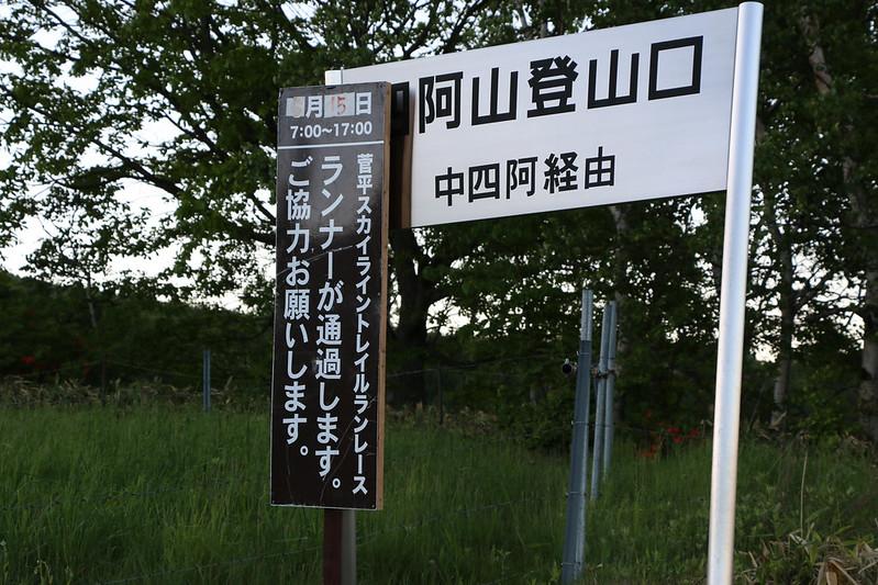 2014-06-15_00181_四阿山.jpg