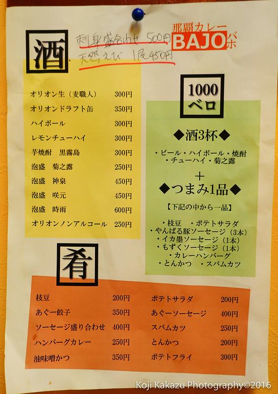 那覇カレー BAJO(バホ)-8