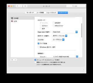 【Mac】ことえりのライブ変換を使ってみた【El Capitan】