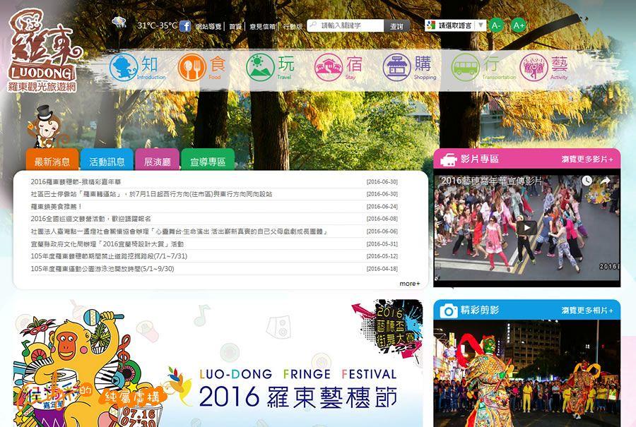 羅東觀光旅遊網