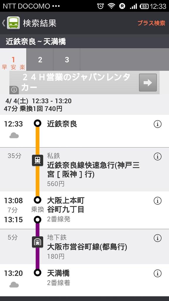 Screenshot_2015-04-04-12-33-56