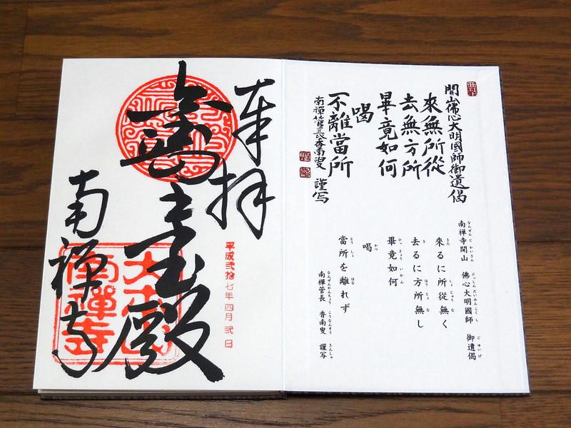 南禅寺の御朱印帳/南禅寺(Nanzen-ji Temple / Kyoto City) 2015/04/02