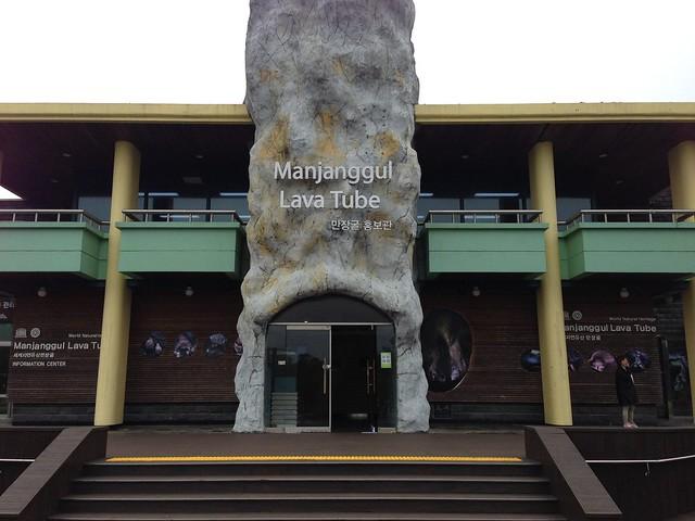 Information center at Manjanggul Lava Tube