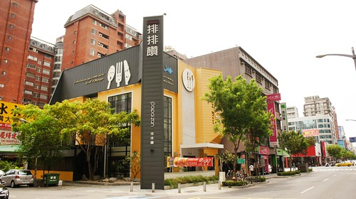 高雄排排饡排排讚!米蘭炸牛排在台灣也吃得到-明誠店外觀