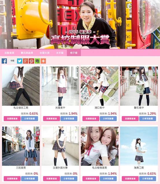 2015 高校制服大賞 格子裙
