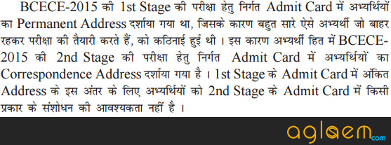 Changed address in BCECE 2015 Stage 2 Admit Card