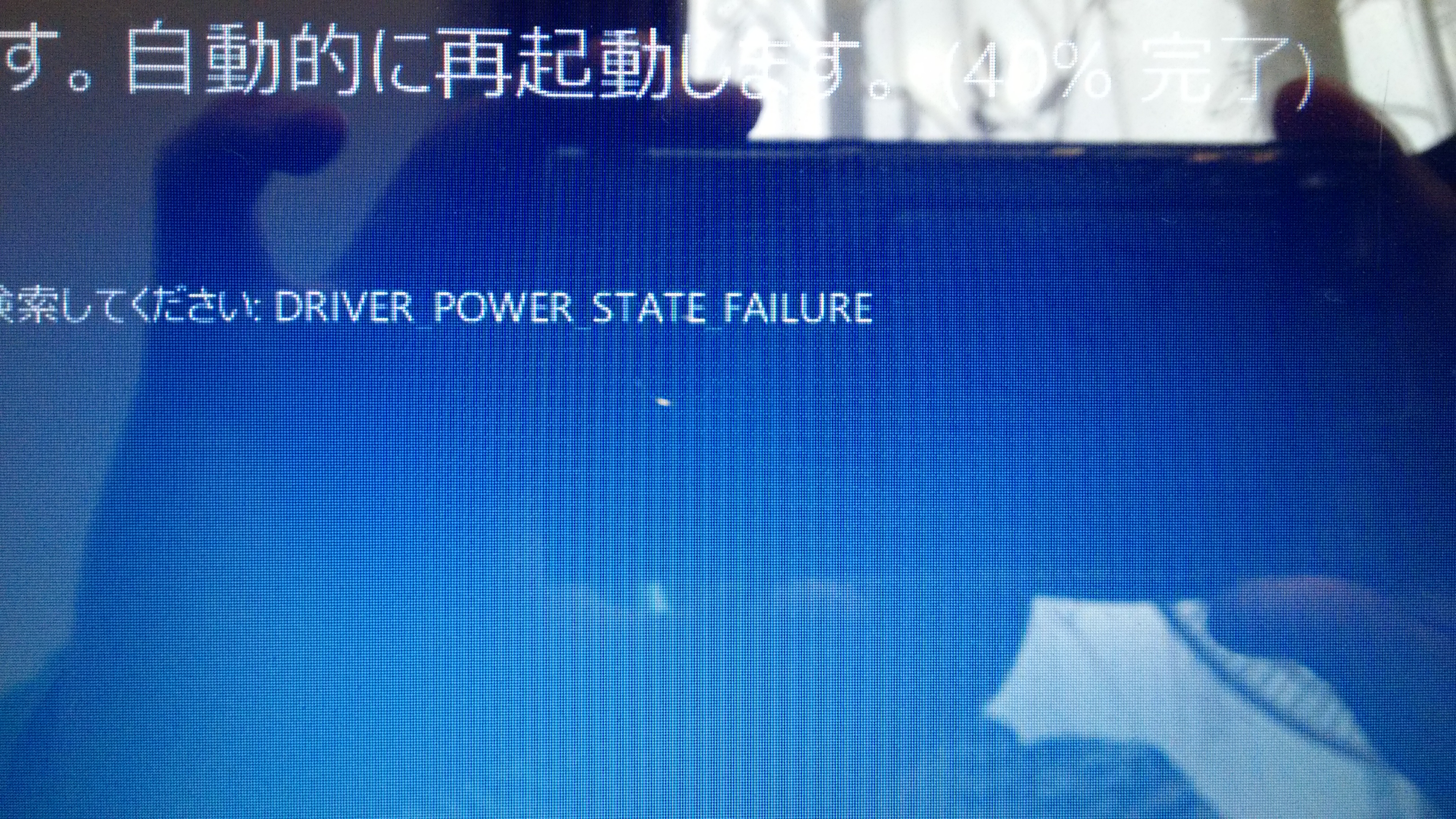 driver_power_state_failure
