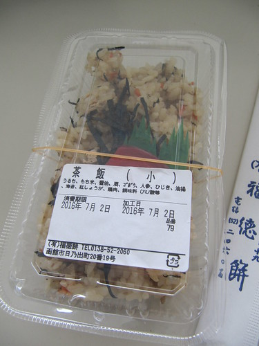 函館競馬場の福徳餅の茶飯