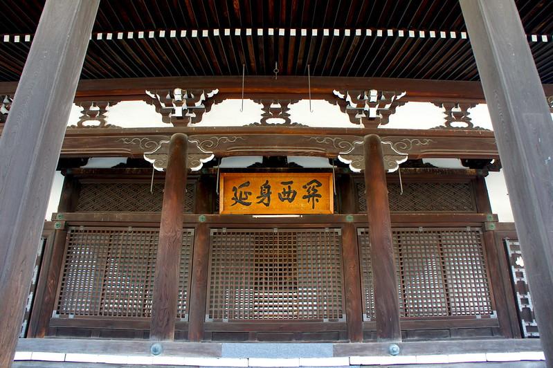本堂/妙傳寺(Myoden-ji Temple / Kyoto City) 2015/03/17 04793