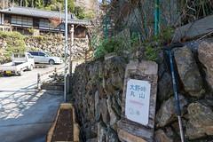 赤谷集落の登山口