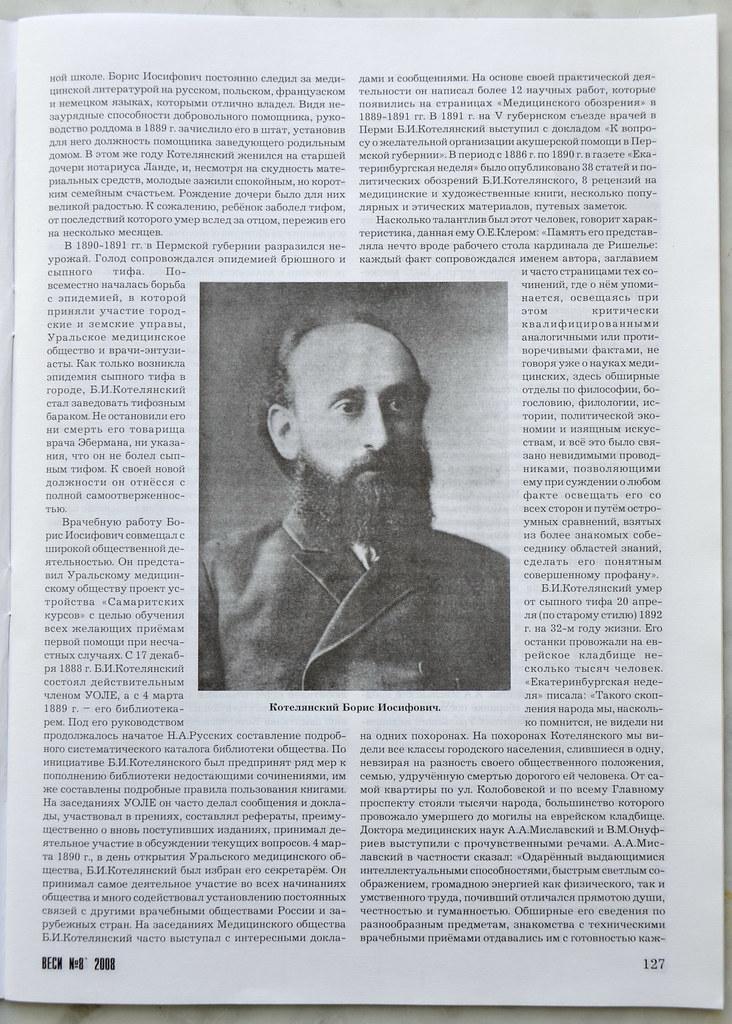 Котелянский Борис Иосифович