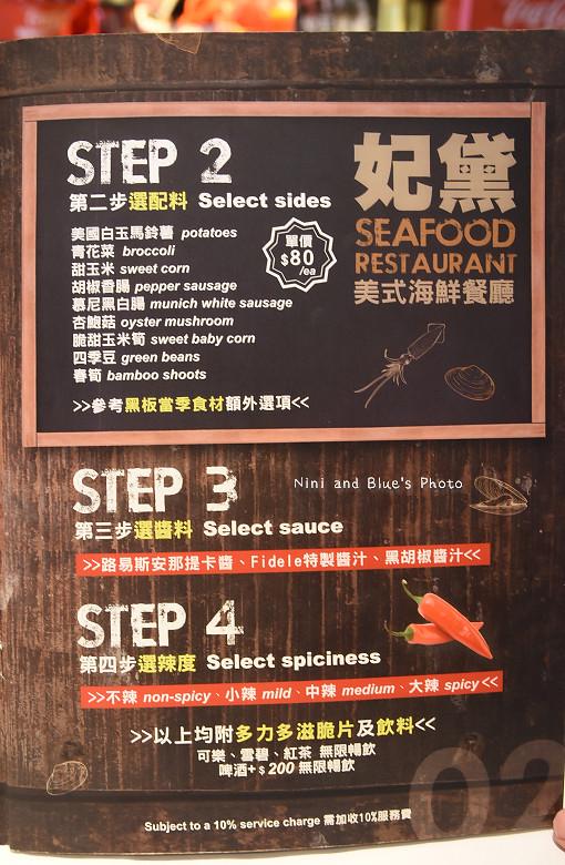妃黛美式海鮮餐廳菜單menu價位06