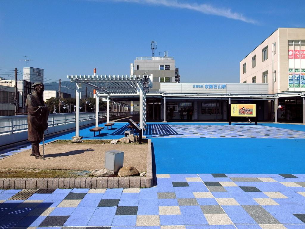 Ishiyama Station 京阪石山坂本線 京阪石山駅