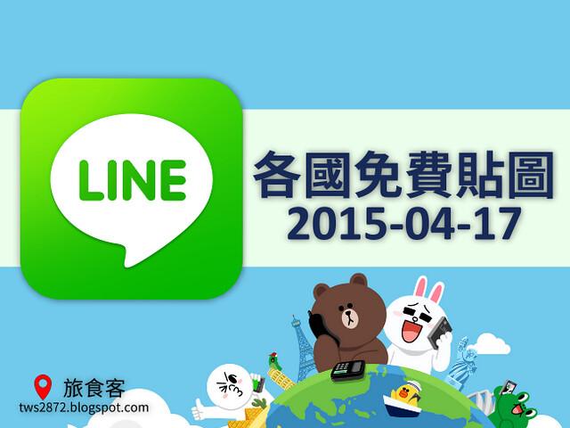LINE各國免費貼圖 2015-04-17