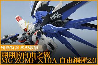 翱翔的自由之翼 MG ZGMF-X10A 自由鋼彈2.0