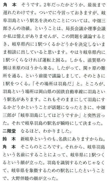 東海道新幹線 岐阜羽島駅 命名の経緯