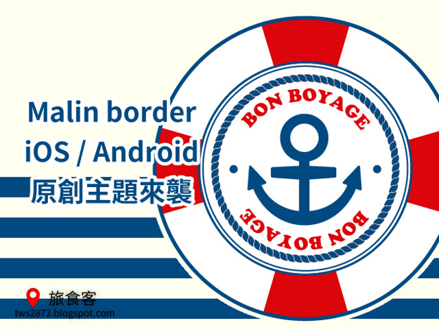 LINE 主題-Malin border
