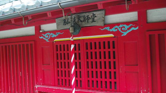 橋杭岩、大師堂