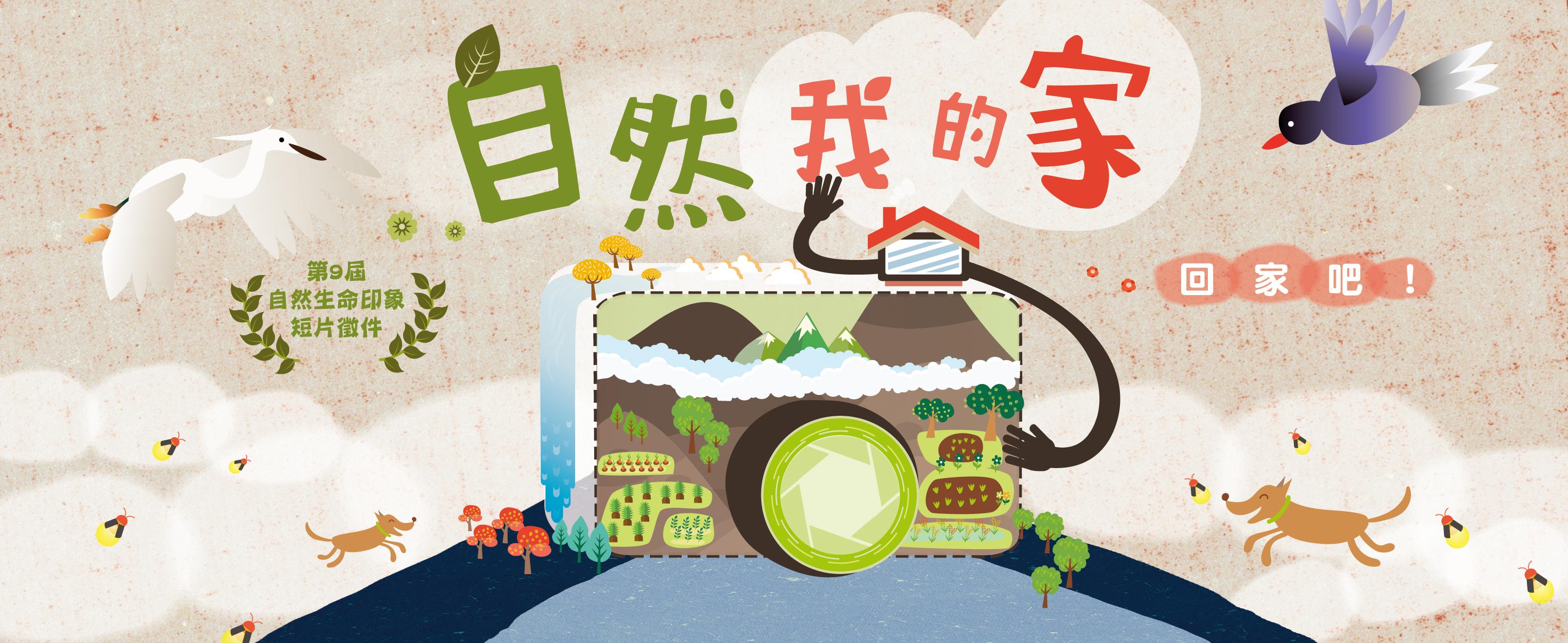 第九屆自然生命印象短片徵件「自然,我的家」