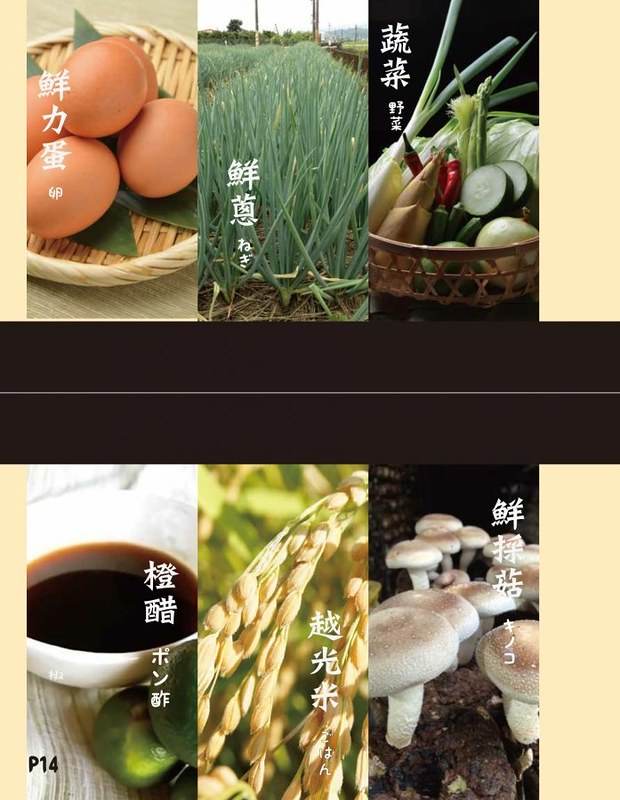 乾杯黑毛屋菜單 (14)