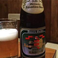 みちのく福島路ビール、美味しい
