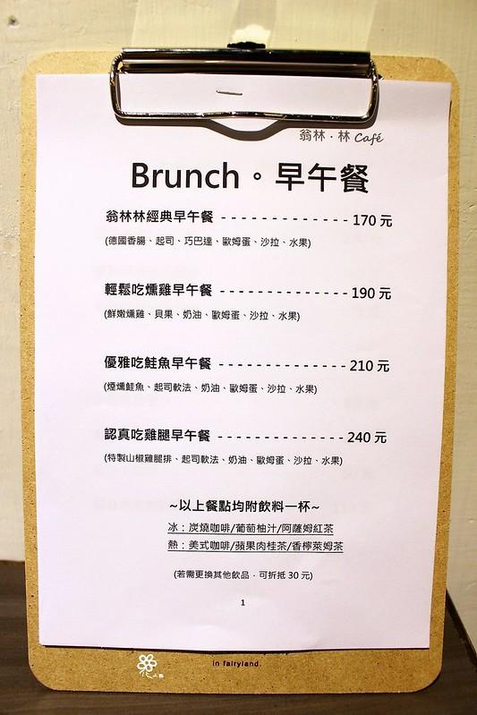 翁林林板橋早午餐不限時 (1)