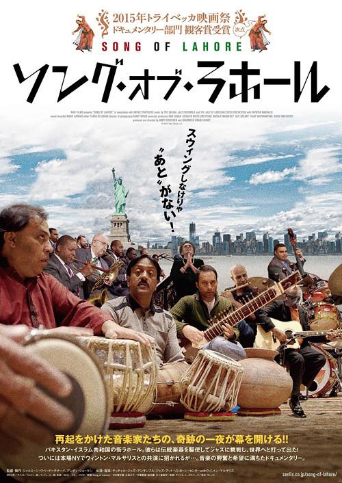 映画『ソング・オブ・ラホール』日本版ポスター