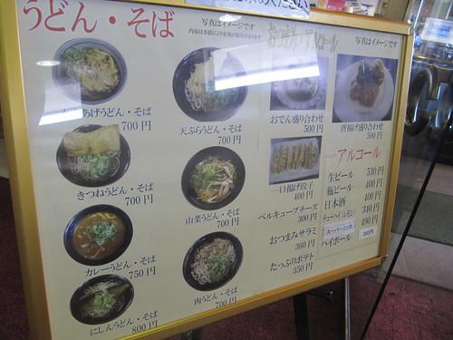 京都競馬場レストラン京阪メニュー