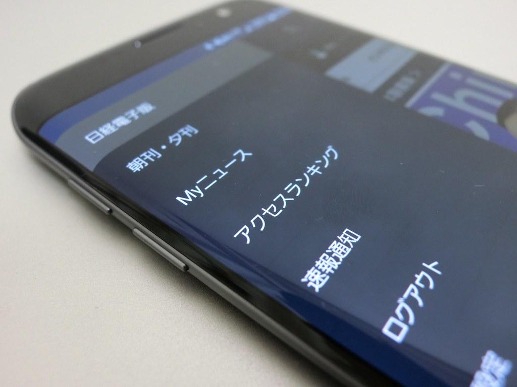 Android版『日経電子版』アクセスランキング