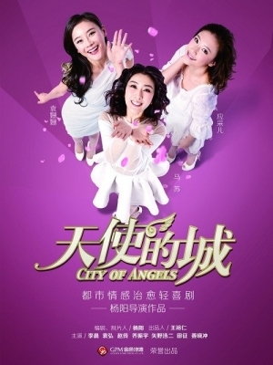 Thành Phố Thiên Thần - City Of Angels (2015)