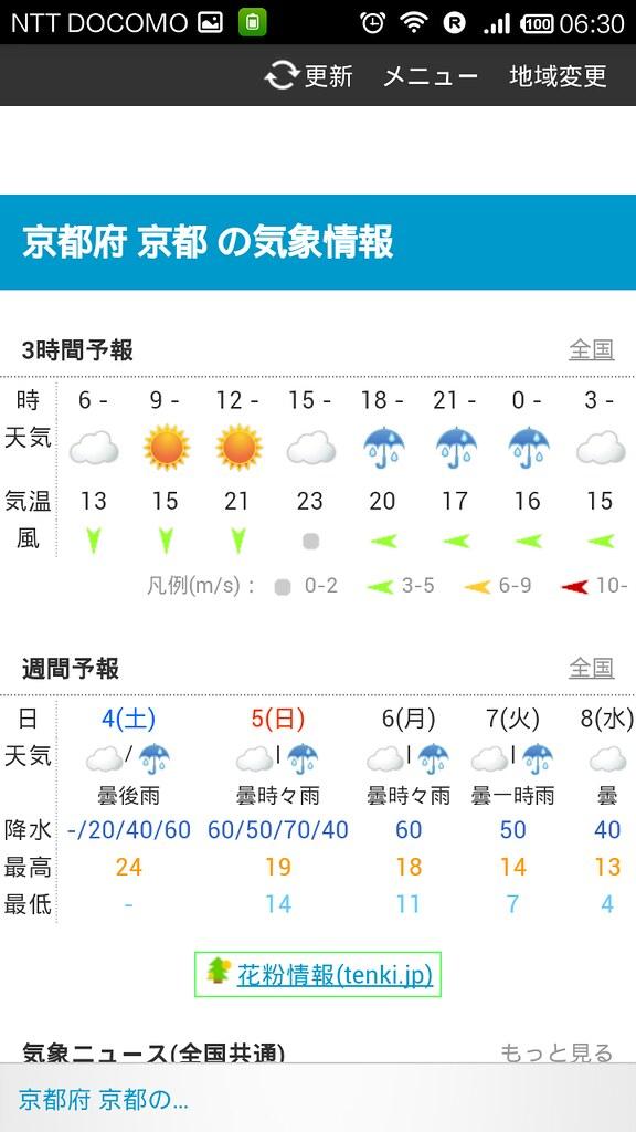 Screenshot_2015-04-04-06-30-48