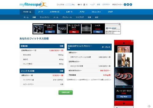 MyFitnessPal.com_目標