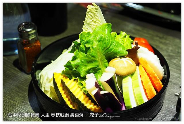台中吃到飽餐廳 大里 春秋戰鍋 壽喜燒 17