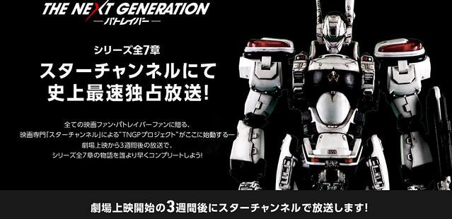 【玩具人秋山投稿】Hunter R重塗Bandai 《THE NEXT GENERATION PATLABOR》