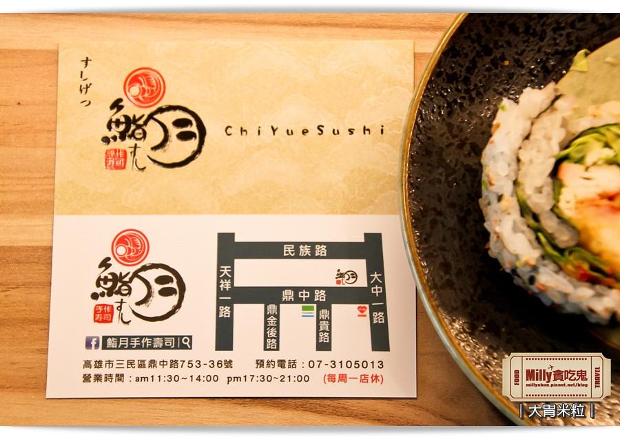 鮨月手作壽司0057