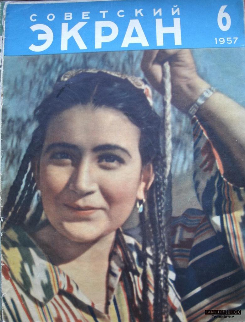 1957《苏联银幕》封面07