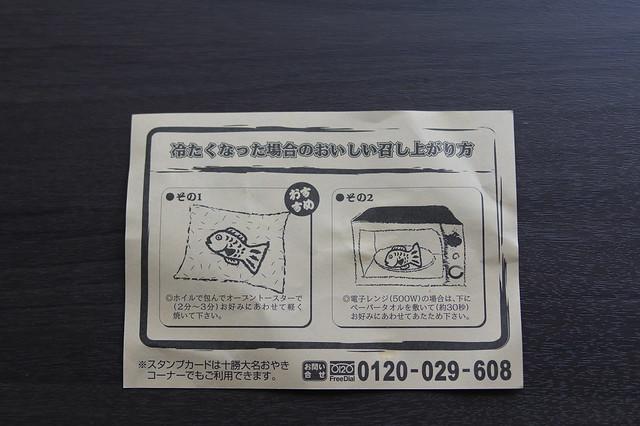 十勝大名 たい焼き イチゴクリーム_03
