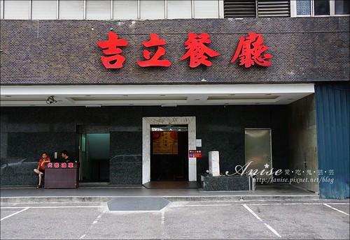 吉立餐廳個人套餐_002
